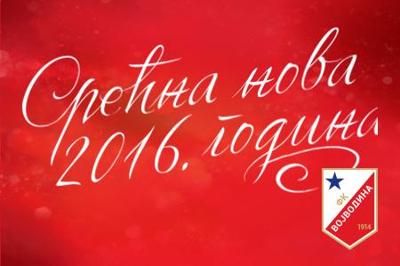 Srećna nova 2016. godina