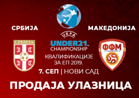 Plakat za meč Srbija - Makedonija